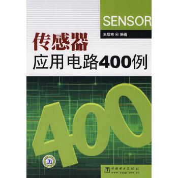 《传感器应用电路400例》(王煜东.)【简介