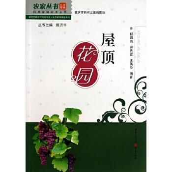 屋顶花园/生态家园建设系列/新时代新农村建设书系