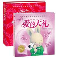 正版 中国儿童情绪管理图画书 爱的礼盒 全2册 情绪管理大师特蕾西・莫洛尼*力作 0-6岁儿童亲子阅读 畅销幼儿童书我好想你