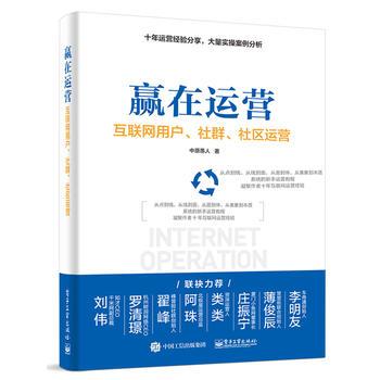 赢在运营/互联网用户,社群,社区运营