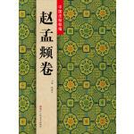 中国法帖粹编:赵孟�\卷(书坛巨擘 法帖荟萃)