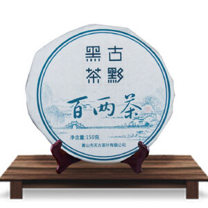 【安徽池州馆】安徽特产 150g百两茶饼 传统工艺