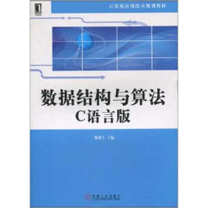 《数据结构与算法:c语言版