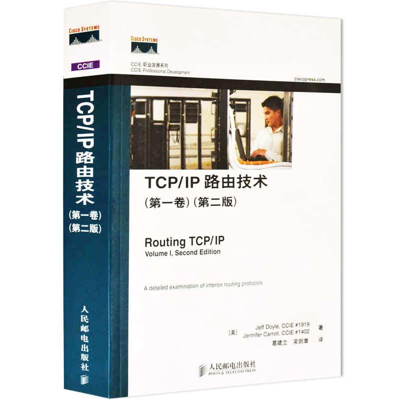 TCP/IP路由技术(第一卷)(第二版)