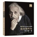 爱因斯坦传・天才的一生(插图典藏版,《史蒂夫・乔布斯传》作者超越经典力作)