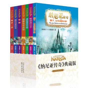 纳尼亚传奇(全辑共7册)狮子.女巫和魔衣柜/纳尼亚传奇