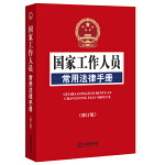 国家工作人员常用法律手册(修订版)