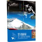 西藏之西 阿里阿里 西藏人文游记