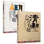 中国明清史  明朝、清朝绝对很有趣系列套装2册装
