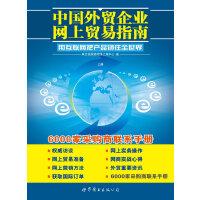 中国外贸企业网上贸易指南
