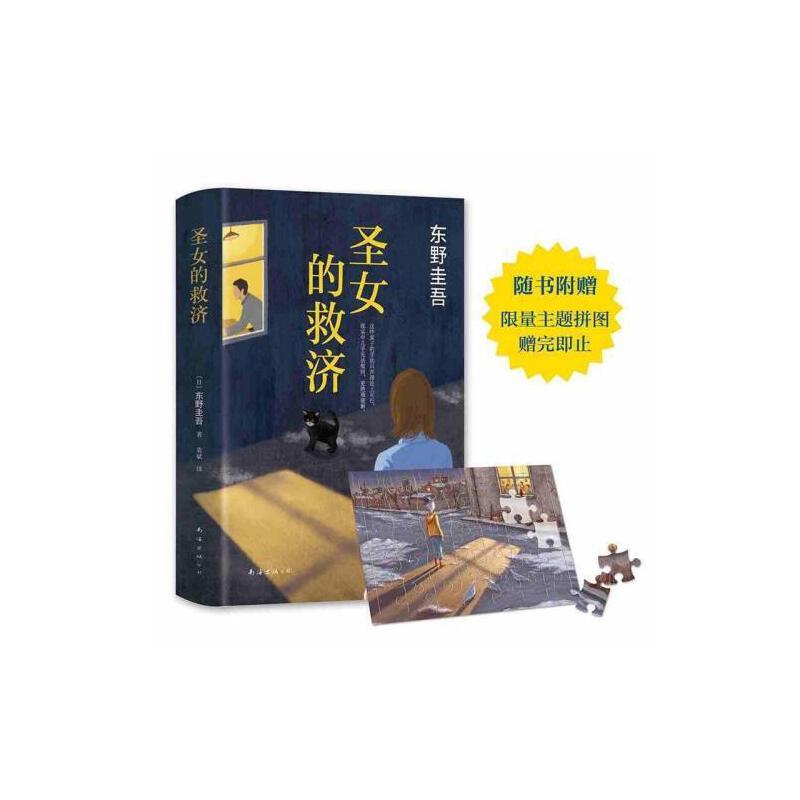 东野圭作品集 日本悬疑推理侦探小说 外国文学现当代文学书籍 嫌疑人x