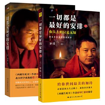 现货包邮】加措活佛哲学书2册-一切都是最好的安排(1-2)全2册】 西藏生死书作者索甲仁波切赞赏并推荐!北京大学教授楼宇烈作序