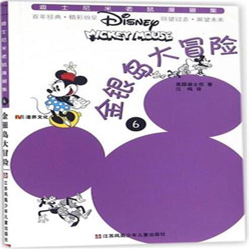 金银岛大冒险-迪士尼米老鼠漫画集-6