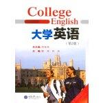 大学英语(第二版)