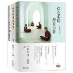 """林清玄""""素心之书""""系列3册套装"""