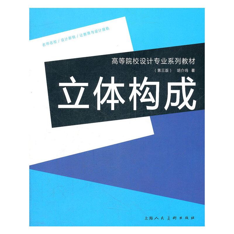 《立体构成(高等院校设计专业系列教材)》