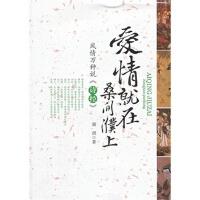 【RT3】爱情就在桑间濮上 风情万种说《诗经》 黛琪 浙江古籍出版社 9787807159094