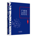 李敖精编:戴震集·雕菰集·严复集