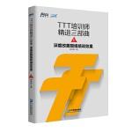 TTT培训师精进三部曲.上, 深度改善现场培训效果/