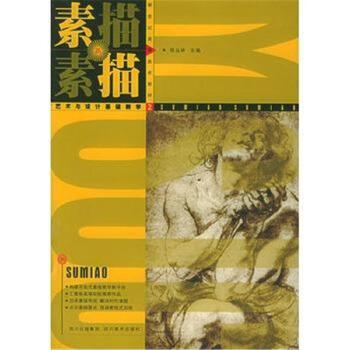 素描新世纪高等美术教材 程丛林 正版书籍