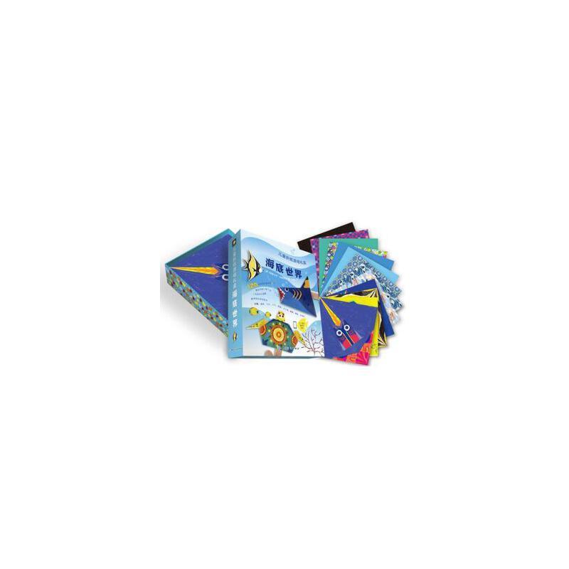海底世界-儿童折纸游戏礼盒 [意]帕斯卡尔·达奥里亚 9787518034598