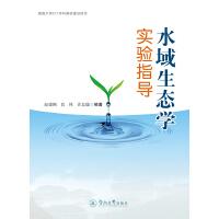 水域生态学实验指导(电子书)