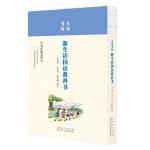 商务新学制国语教科书