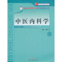 中医内科学(北京中医药大学特色教材)