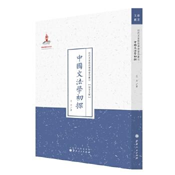 中国文法学初探