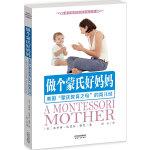 """做个蒙氏好妈妈:美国""""蒙氏教育之母""""的育儿经(蒙台梭利教育实践经典)"""