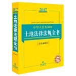 2017中华人民共和国土地法律法规全书(含全部规章)