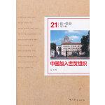 中国加入世贸组织(读·党史第21辑)