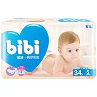 [当当自营] 五羊fbibi 超薄干爽小码S34片 婴儿纸尿裤(适合3-8KG)