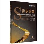 步步为盈:盈科律师事务所的管理实践与思考(第1辑)