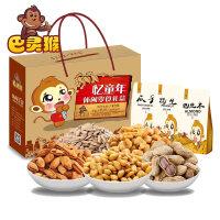 【巴灵猴-忆童年A10大礼包  1578g】16袋坚果礼盒节日礼品干果零食组合