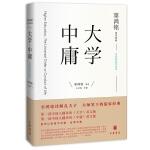 辜鸿铭英译经典:《大学》《中庸》(中英双语评述本)