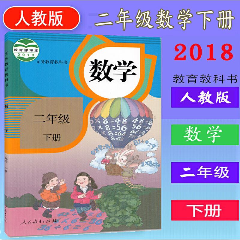 《2016使用官方正版2二年级下册数学书人民教