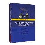 翁心华疑难感染病和发热病例精选与临床思维(2016)