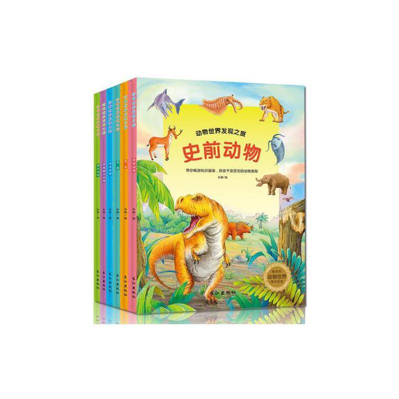 全6册儿童绘本动物世界发现之旅昆虫鸟类海洋动物史前动物哺乳动物