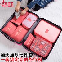 萌味 旅行收纳袋 防水行李箱衣服整理包旅游必备收纳盒衣物收纳内衣整理袋套装收纳箱整理箱创意家居