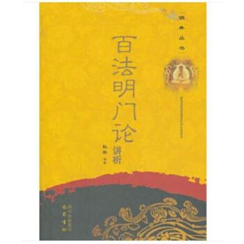 佛典丛书:百法明门论讲析