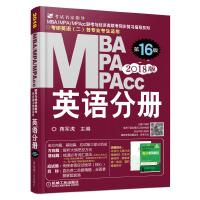 2018蒋军虎MBA、MPA、MPAcc联考与经济类联考 英语分册 第16版 (机工版指定教材 连续畅销16年)