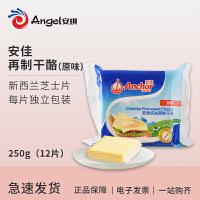 安佳乳酪芝士片 奶油奶酪片12片250g 早餐三明治烘焙材料