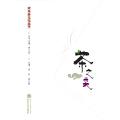 中华茶文化丛书:茶之类(彩色珍藏版)