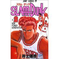 [现货]进口日文 漫画 SLAM DUNK 灌篮高手 2