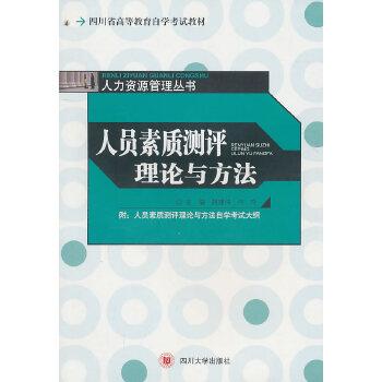 四川省高等教育自学考试教材人力资源管理从书人员素质测评理论与方法