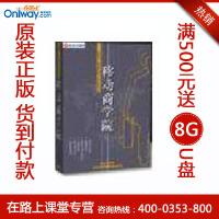 余世维 销售型公司学习方向课程 40G移动硬盘 原装正版 货到付款