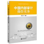 中国内部审计操作实务(从2014年1月1日起执行)(团购,请致电010-57993149)