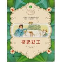 世界插画大师儿童绘本精选-伦道夫・凯迪克图画书系列-挤奶女工