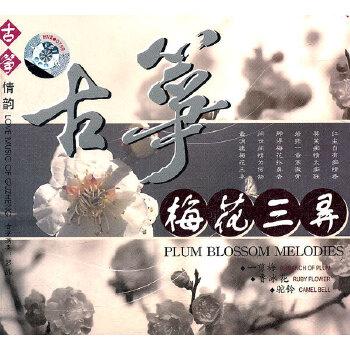 古筝 梅花三弄 黑胶系列(cd)价格